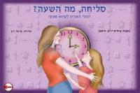 קריאת שעון לילדים