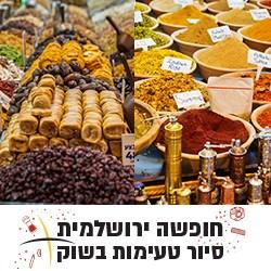 חופשה ירושלמית וסיור שוק