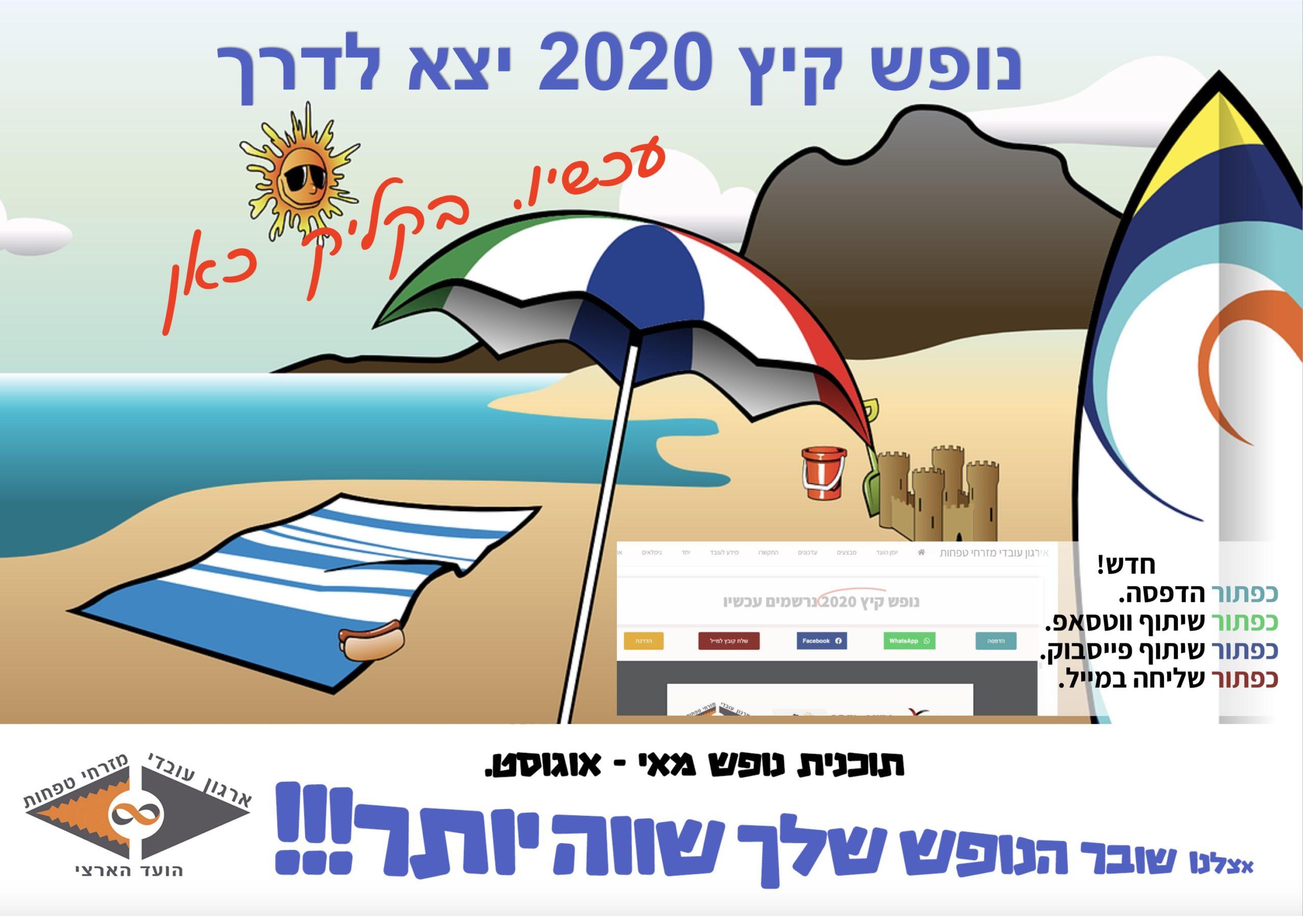 נופש קיץ 2020