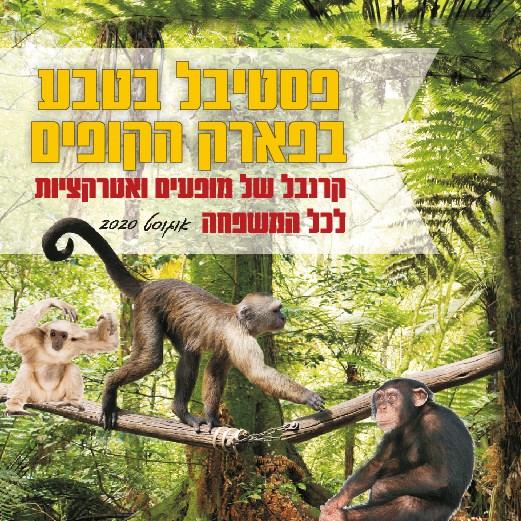 פסטיבל בטבע בפארק הקופים