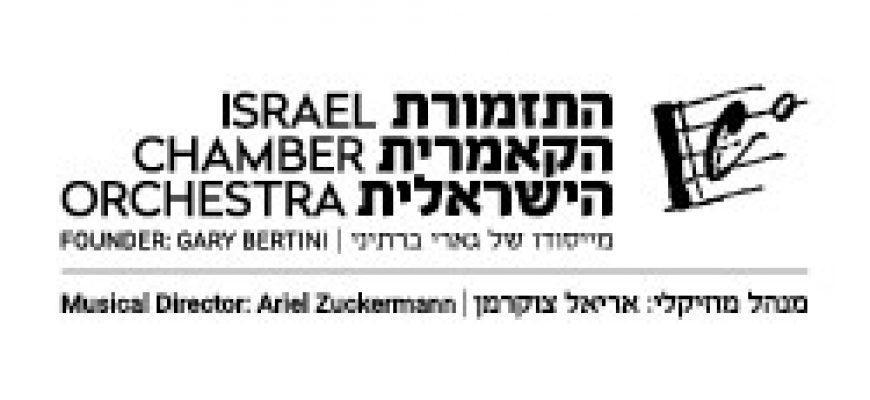 התזמורת הקאמרית הישראלית. מינוי
