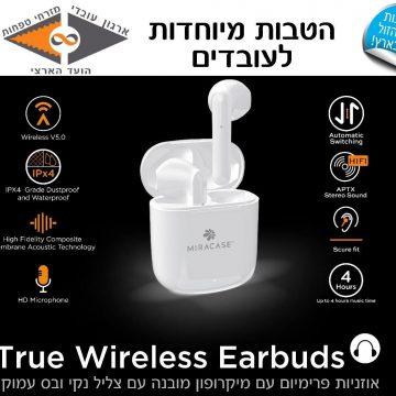 מבצע אוזניות- משלוח חינם עד הבית!