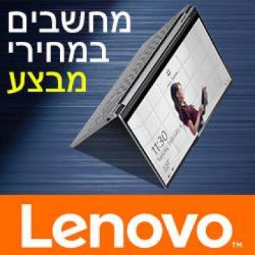מבצעי מחשבים – lenovo